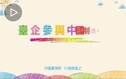 臺企參與中國製造2025