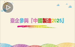 PC端視頻圖片模板.-臺企參與中國製造2025jpg.jpg