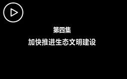 PC端視頻圖片模板.【評新而論中國經濟再出發】共同推進生態文明建設美麗中國將這樣建成jpg.jpg