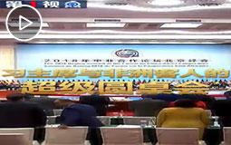 PC端視頻圖片模板.習主席與非洲客人的超級圓桌會jpg.jpg