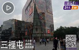 "PC端視頻圖片模板.""花young嘻遊""之北京--三里屯+藍色港灣jpg.jpg"