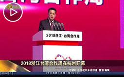 PC端視頻圖片模板.2018浙江臺灣合作周在杭州開幕jpg.jpg