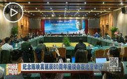 紀念陳映真誕辰80週年座談會在北京舉行