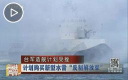 臺軍造艦計劃受挫