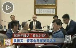 """民進黨喊話""""政黨對談""""吳敦義:暫不會與蔡英文見面"""