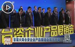 首屆大陸臺資企業産品展銷會南京開幕