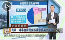 民調:過半臺灣民眾不滿意蔡英文執政