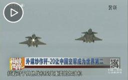外媒炒作殲-20讓中國空軍成為世界第二