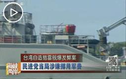 臺灣自造獵雷艦爆發弊案 民進黨當局涉嫌挪用軍費