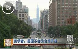 美學者:美國不會為臺灣開戰