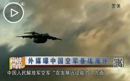 外媒曝中國空軍備戰海外
