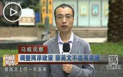 臺灣民調顯示民進黨執政困境