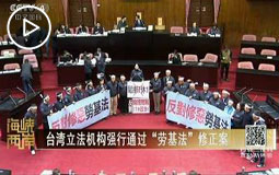 """臺灣立法機構強行通過""""勞基法""""修正案"""