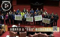 臺灣勞工團體撒冥紙 抗議蔡英文當局