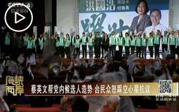 蔡英文幫黨內候選人造勢 臺民眾怒踩空心菜抗議