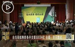 臺當局擬將防務開支提致834億 臺媒:窮兵黷武
