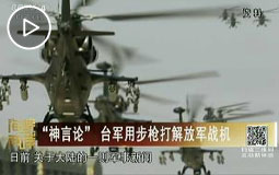 """""""神言論""""臺軍用步槍打解放軍戰機"""