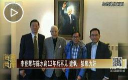 李登輝與陳水扁12年後再見 遭諷:狼狽為奸