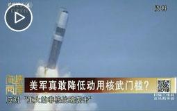 美軍真敢降低動用核武門檻?
