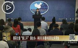 """蔡英文提""""新三不""""國臺辦:兩岸關係僵持原因眾所週知"""