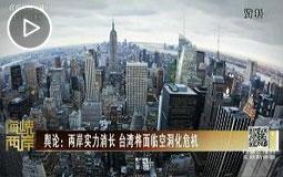 臺灣經濟低迷 蔡英文卻揚言幫美國發展