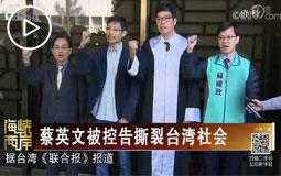 蔡英文被控告撕裂臺灣社會
