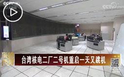 臺灣核電二廠二號機重啟一天又跳機