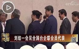 劉結一會見全國臺企聯會員代表