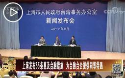 上海發佈55條惠及臺胞措施 為臺胞臺企提供同等待遇