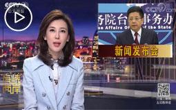 國臺辦:臺胞在大陸發展天地更廣闊