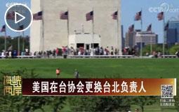 美國在臺協會更換臺北負責任