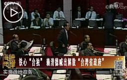 """鐵心""""臺獨""""賴清德喊出解散""""臺灣省政府"""""""