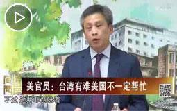 美官員:臺灣有難美國不一定幫忙