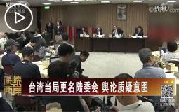 臺灣當局更名陸委會 輿論質疑意圖