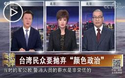 """臺灣民眾要拋棄""""顏色政治"""""""