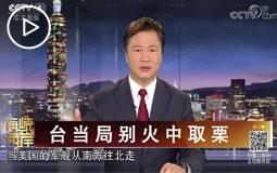 臺當局別火中取票
