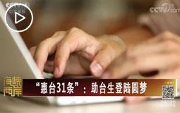 """""""惠臺31條"""":助臺生登陸圓夢"""
