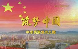 紀錄片《築夢中國—中華民族復興之路》