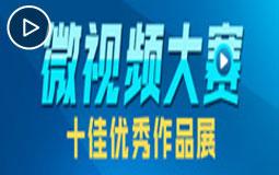 """""""生根之路——紀念蘇臺交流合作30週年""""微視頻大賽十佳優秀作品展"""