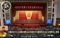 臺媒關注十九大閉幕 聚焦習近平新時代中國特色社會主義思想寫入黨章