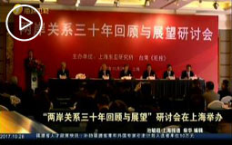 """""""兩岸關係三十年回顧與展望""""研討會在上海舉辦"""