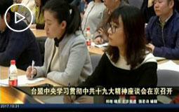 臺盟中央學習貫徹十九大精神座談會在京召開