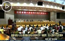 福建省第八次臺灣同胞代表會議 福州召開