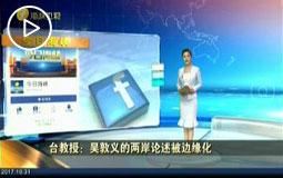 臺教授:吳敦義的兩岸論述被邊緣化