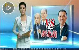 2018新北市長選戰民調 侯友宜遙遙領先