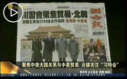 """聚焦中美大國關係與中美貿易 臺媒關注""""習特會"""""""