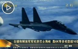 臺媒稱解放軍軍機穿巴士海峽 轟6K等多機型超10架