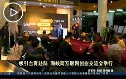 吸引臺青赴陸 海峽兩岸網際網路創業交流會舉行