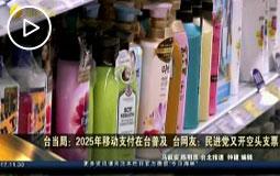 臺當局:2025年移動支付在臺普及 臺網友:民進黨又開空頭支票