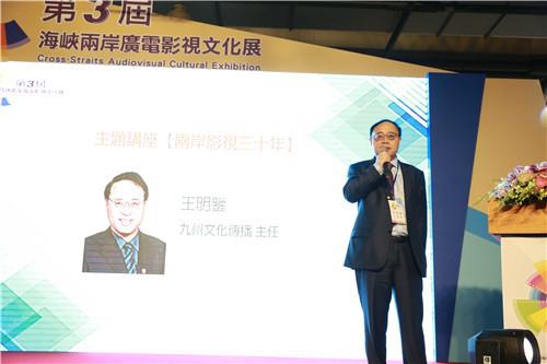 九州文化傳播中心王明鑒主任發表講話.jpg